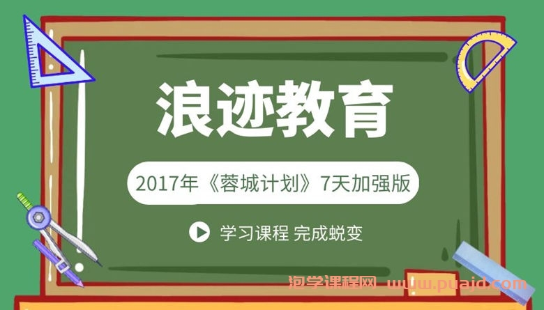 2017年《蓉城计划》7天加强版