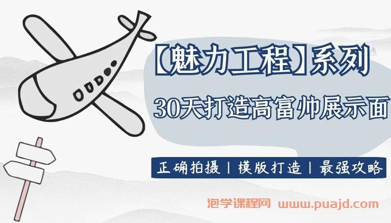 【魅力工程】30天打造高富帅展示面