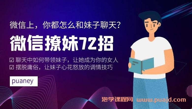微信撩妹72招