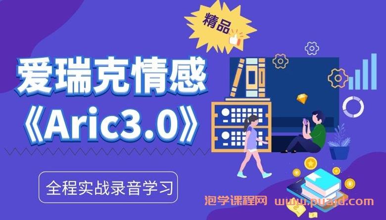爱瑞克情感-Aric3.0