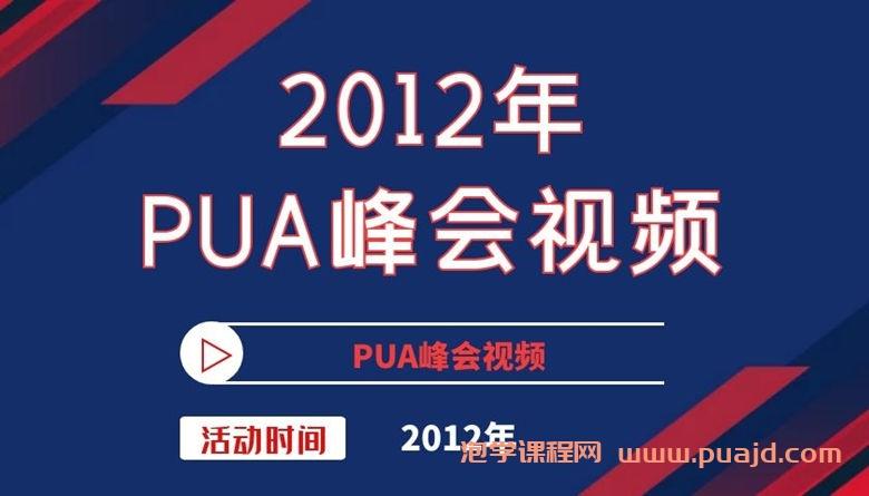 2012年PUA峰会视频