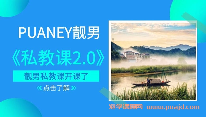 2018年PUANEY靓男《私教课2.0》
