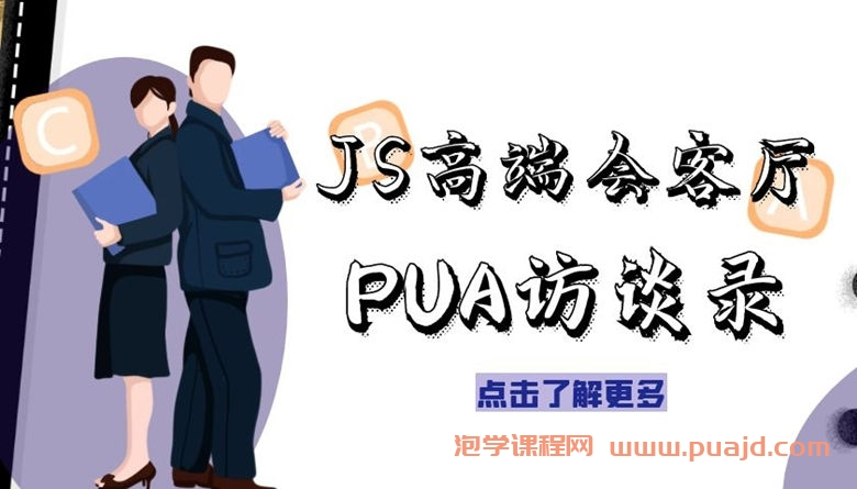 JS高端会客厅PUA访谈录