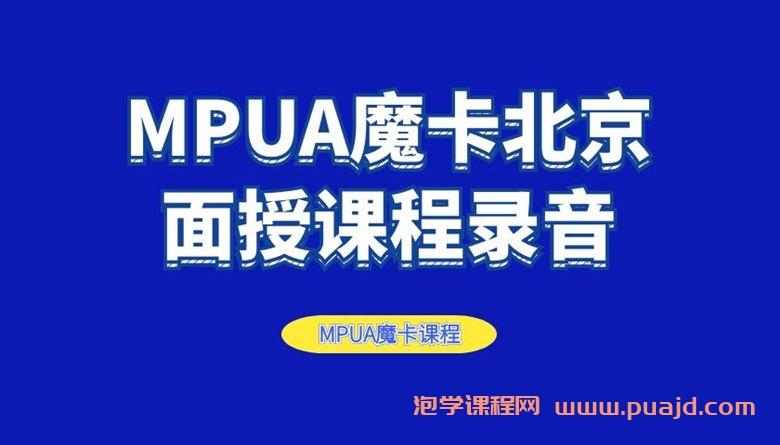 MPUA魔卡北京面授课录音