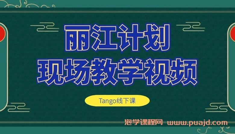 丽江计划现场教学视频