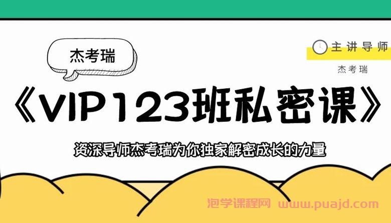 杰考瑞-《VIP123班私密课》