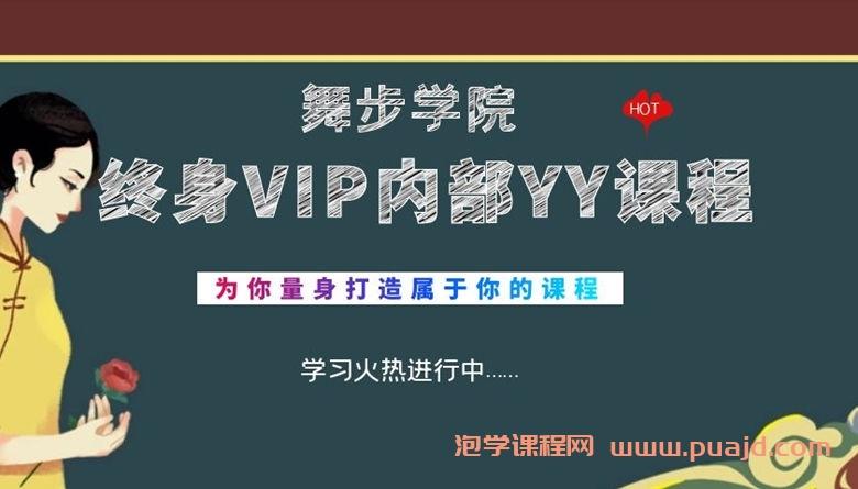 舞步学院终身VIP内部YY课程