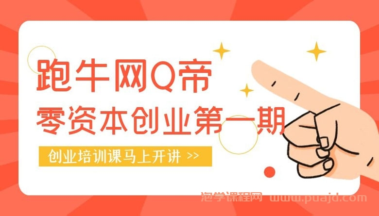 跑牛网Q帝零资本创业第一期