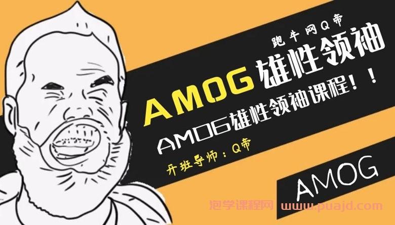 跑牛网Q帝AMOG雄性领袖课程