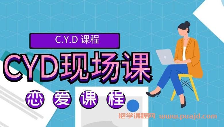 CYD—现场课