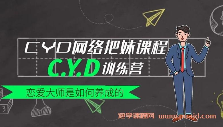 CYD网络把妹课程