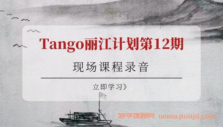 丽江计划第12期现场录音