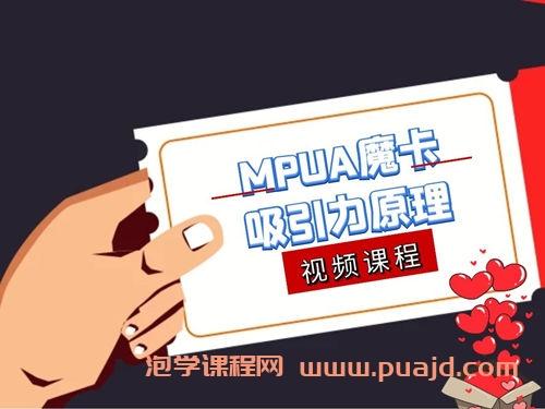 MPUA魔卡《吸引力原理》视频课程