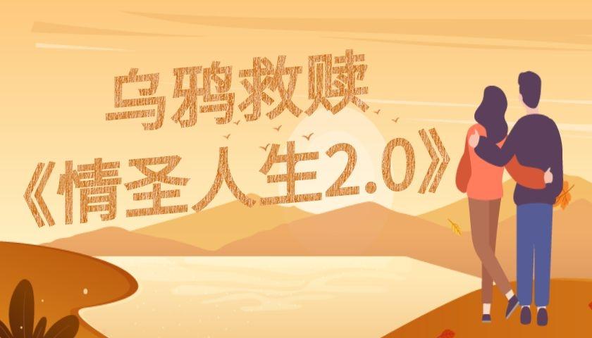 乌鸦救赎《情圣人生2.0》