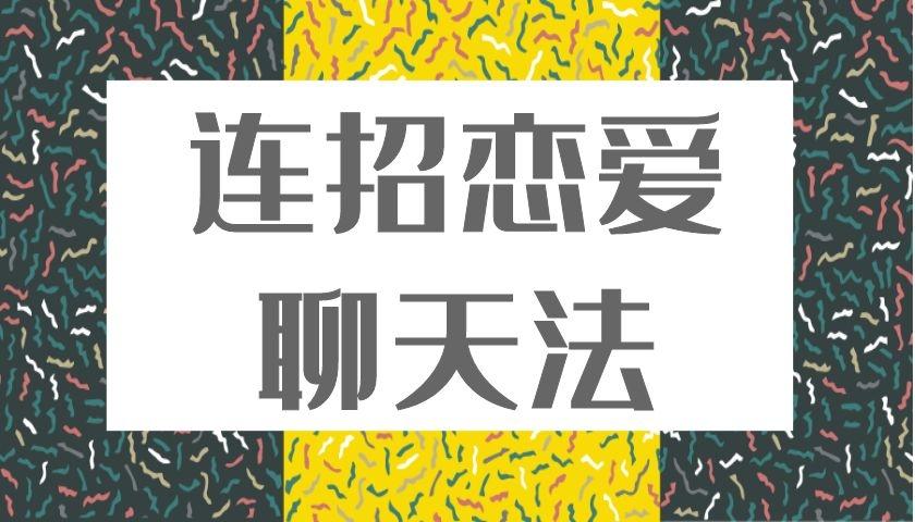 乌鸦救赎《连招恋爱聊天法》新1.0