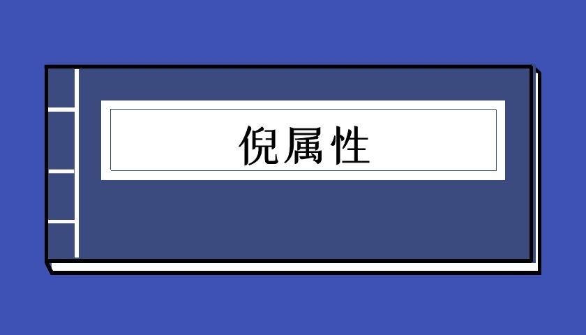 倪属性(泡学电子书)