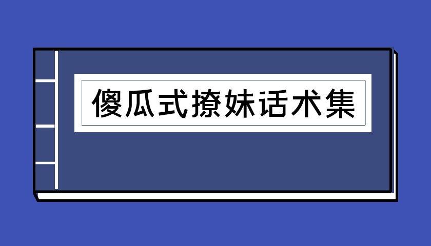 PUANEY艾克-傻瓜式撩妹话术集(泡学电子书)