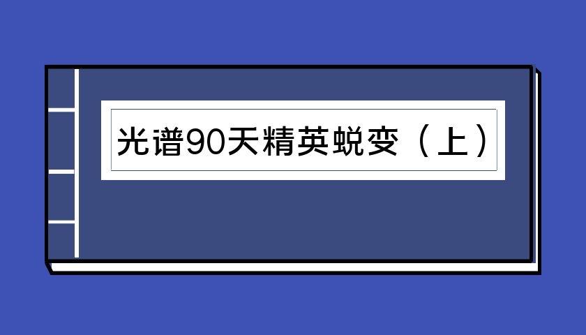 光谱90天精英蜕变教材(上)(泡学电子书)