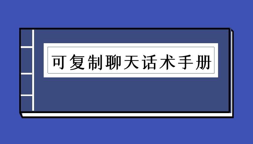 可复制聊天话术手册-核心方法(泡学电子书)