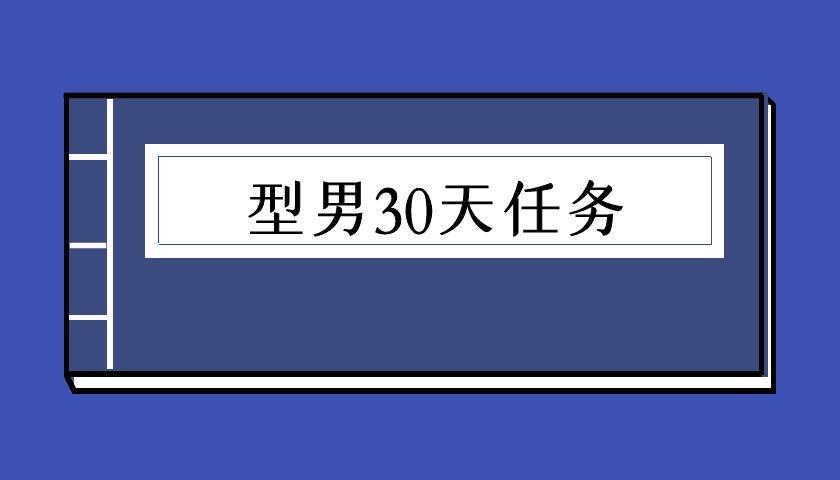 型男30天任务(泡学电子书)