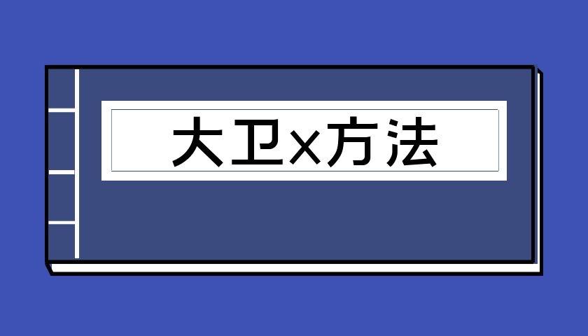 大卫x方法(泡学电子书)