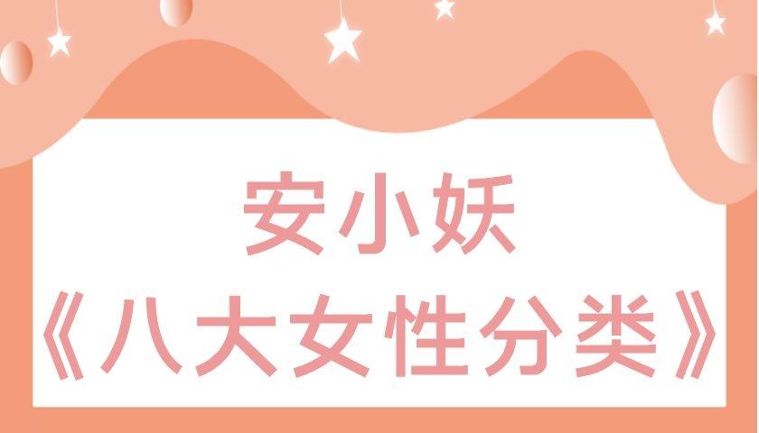 安小妖《八大女性分类》
