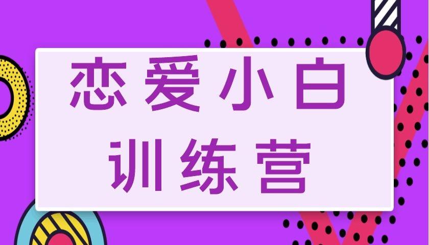 安小妖《恋爱小白训练营》
