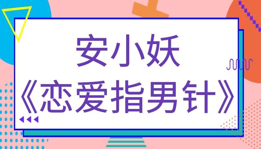 安小妖《恋爱指男针》
