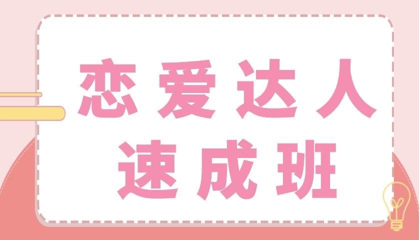 安小妖《恋爱达人速成班》