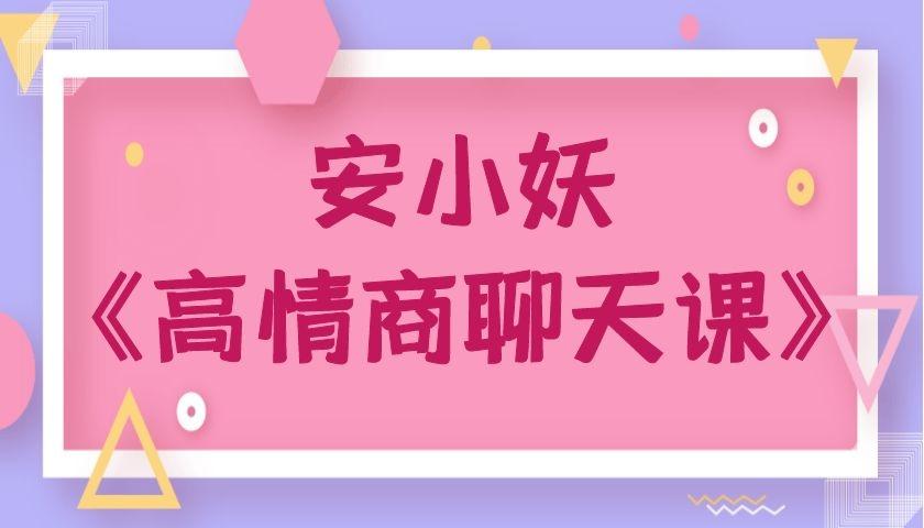 安小妖《高情商聊天课》