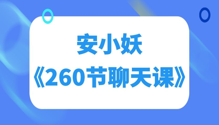 安小妖《260节聊天课》