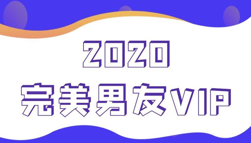 富饶《2020完美男友vip》