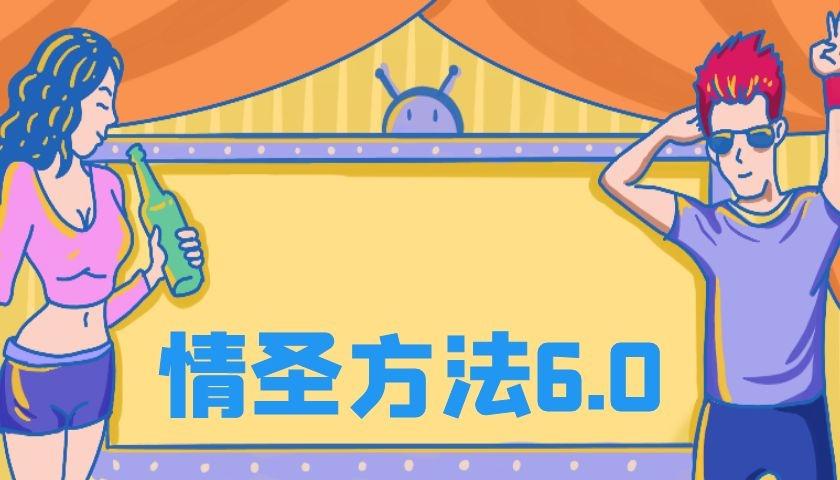 小鲸恋爱班《情圣方法6.0》