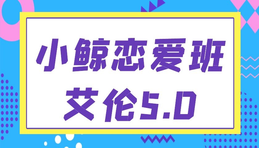 小鲸恋爱班艾伦5.0