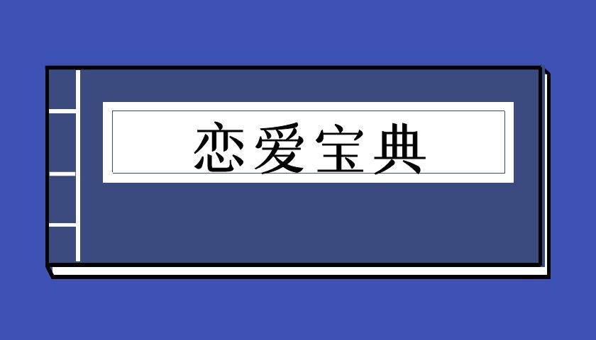 恋爱宝典-倪线下魅力裂变专属教材(泡学电子书)