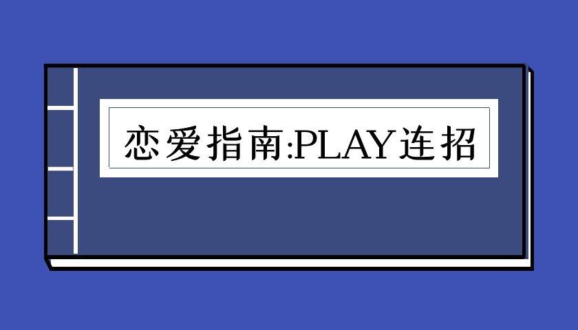 恋爱指南:PLAY连招(泡学电子书)