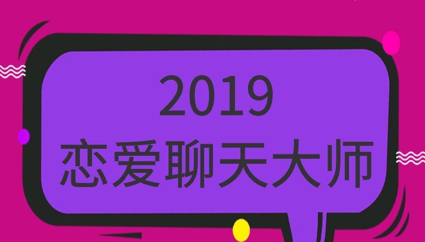 摸鱼情感《2019恋爱聊天大师》
