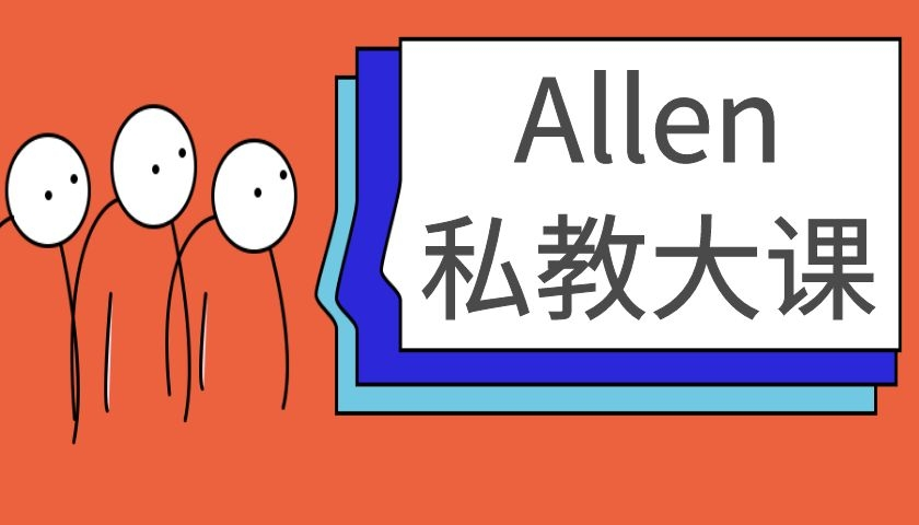 摸鱼情感《Allen私教大课》