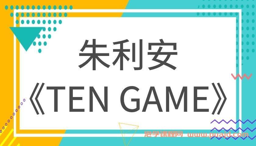 朱利安《ten game》
