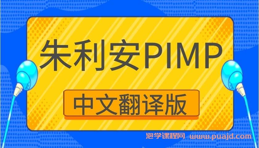 朱利安pimp中文翻译