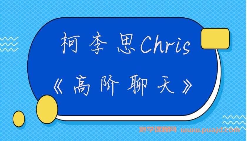 柯李思Chris《高阶聊天》