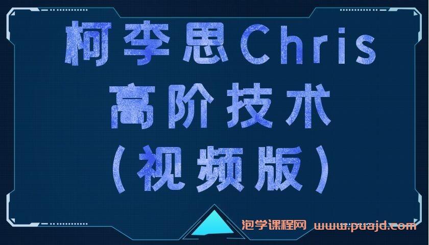 柯李思Chris:高阶技术(视频版)