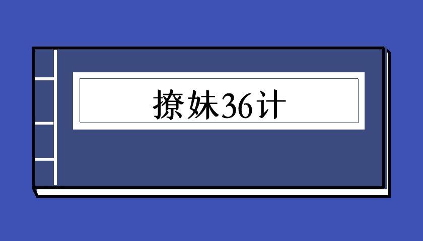 欧阳浮夸《撩妹36计》(泡学电子书)