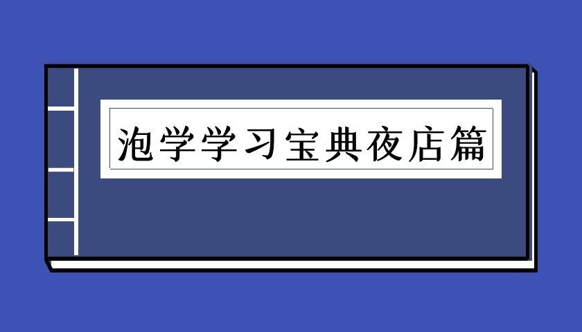泡学快速学习宝典之夜店篇(泡学电子书)