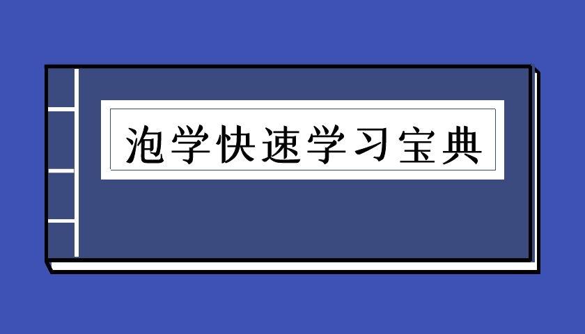 泡学快速学习宝典(泡学电子书)