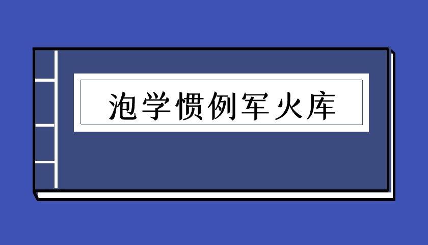 泡学惯例军火库(泡学电子书)