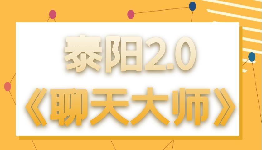 泰阳2.0《聊天大师》