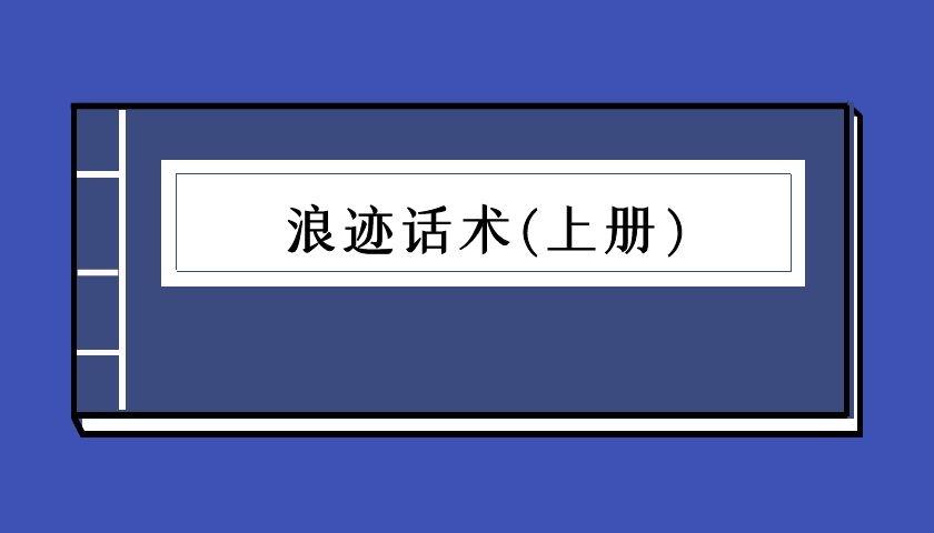 浪迹话术上册(泡学电子书)