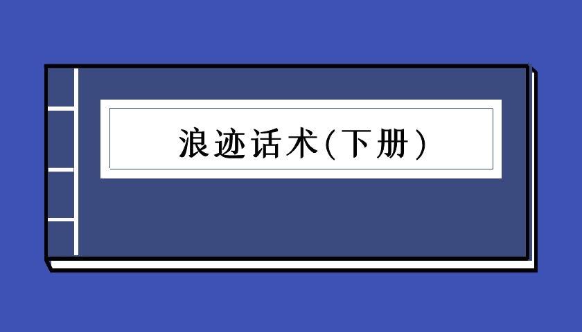 浪迹话术下册(泡学电子书)