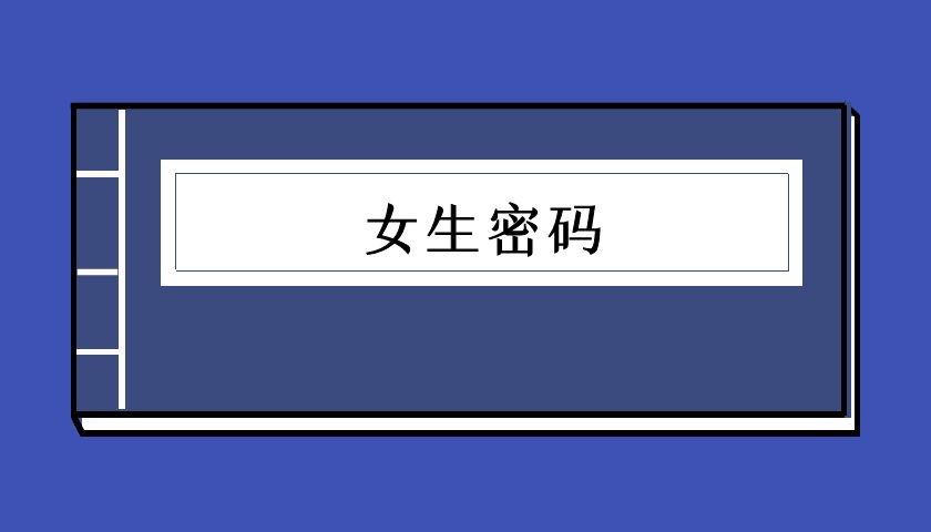 源靖《女生密码》 (泡学电子书)